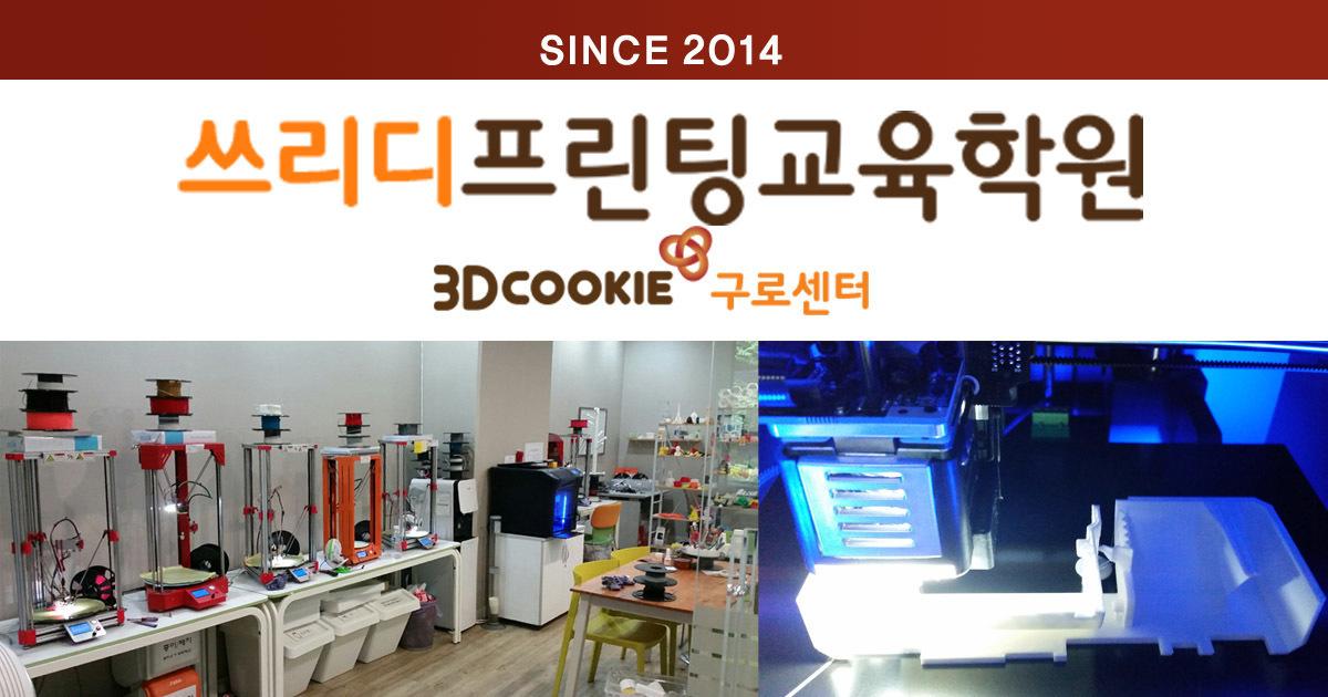 쓰리디프린팅교육학원/3D Cookie 구로센터